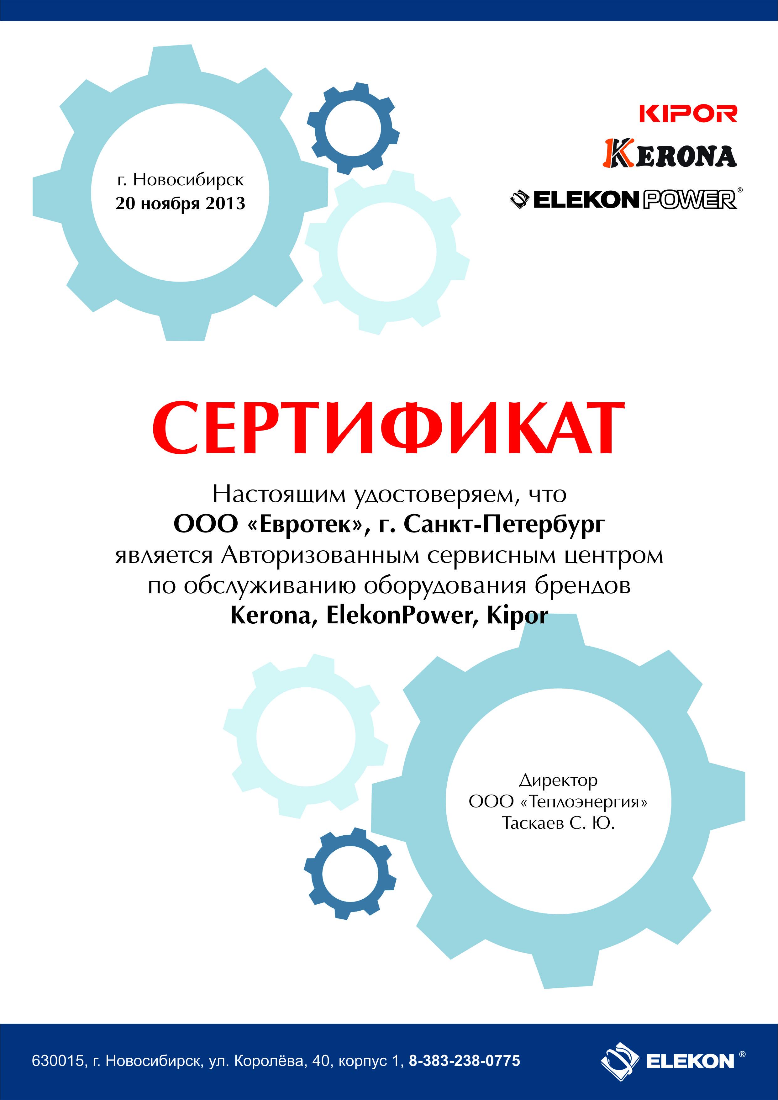 Ремонт тепловых пушек Kerona, Elekon и генераторов Kipor